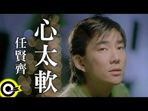 任賢齊 Richie Jen【心太軟 Too softhearted】Official
